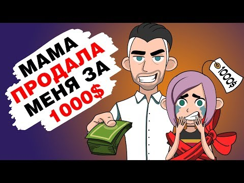 МЕНЯ КУПИЛ ДРУГ МОЕЙ МАМЫ (Анимация)