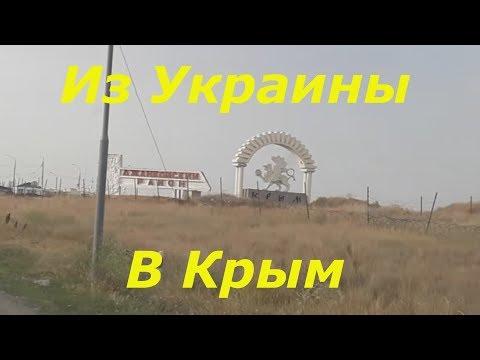 Из Украины в Крым на машине , через Чонгар 2017. Биометрический паспорт