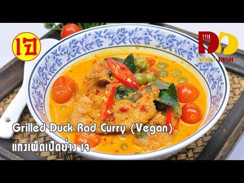 Thai Red Curry | Thai Food | แกงเผ็ดเป็ดย่างเจ - วันที่ 09 Jan 2019