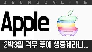 [급.생] 애플 아이폰11 제품 공개 행사 함께 봐요.
