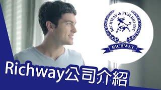 紫水晶床墊 Richway USA 公司介紹 | 用科技來幫助人類幸福的公司