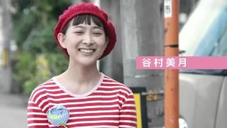 谷村美月&徳永えりダブル主演の栃木市に行きたくなるショートムービー...