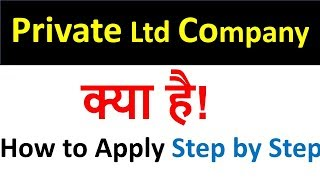 Private limited company | private limited company registration | private company limited by shares