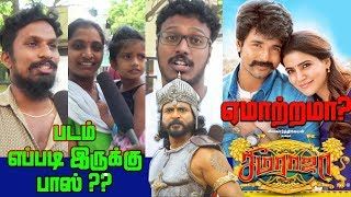 Seema Raja Public Review   First Day First Show Review
