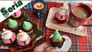 Christmas butter cream cake【100均】サンタ&ツリー★バタークリーム ケーキ【作り方】