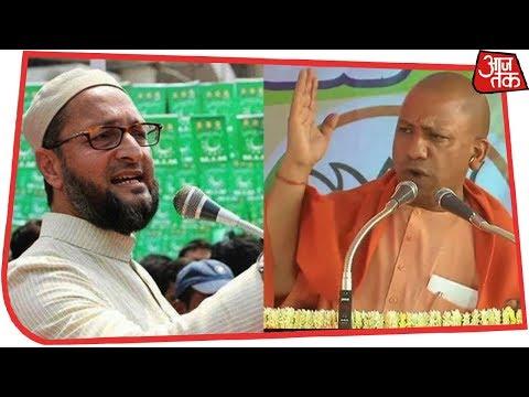 Telangana चुनाव में 'भागमभाग', Yogi-Owaisi आमने-सामने