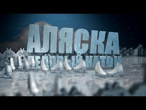 💎 ТРЦ Меридиан Краснодар   Каток Аляска   ролик для ТВ   сколько стоит заказать видеоролик