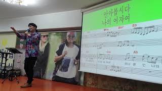 노래강사  송광호(신협 노래교실)