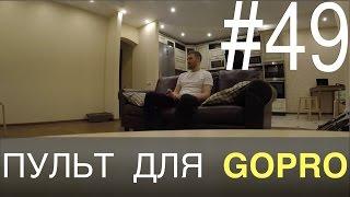 GoPro Hero уроки, советы, инструкции - Пульт ДУ - #49