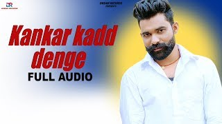 Kankar kadd Denge Audio | Sandeep Surila, Raju Manawali | Latest Haryanvi Songs Haryanavi 2019