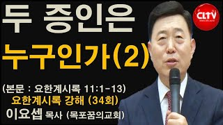 CLTV 파워시리즈ㅣ이요셉 목사의 요한계시록 강해 (34회)ㅣ'두 증인은 누구인가'(2)