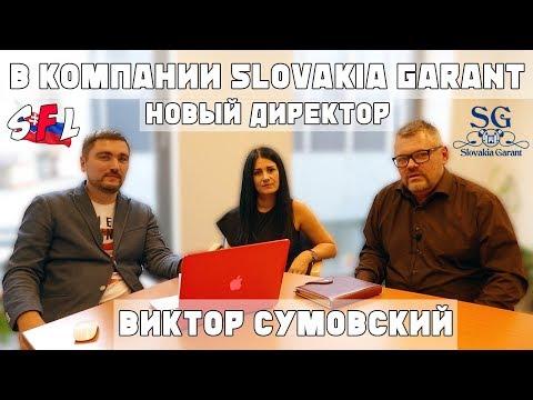 Новый директор Slovakia Garant - ВИКТОР СУМОВСКИЙ
