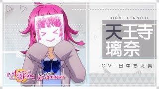 2018年配信予定の新アプリ「ラブライブ!スクールアイドルフェスティバ...