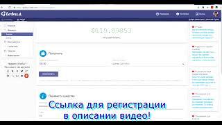 GLOBUS INTER COM GLOBUS MOBILE    ЗАРАБОТОК ОТ 3$АМДОМ!!! 2017