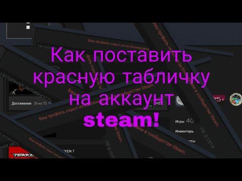 Как заблокировать аккаунт в Steam или повесить красную табличку