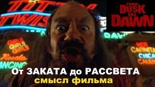 Фильм от заката до рассвета скрытый СМЫСЛ 1996 Квентин Тарантино методы борьбы со злом