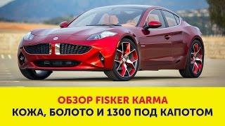 Тест-драйв Fisker Karma (сравнение с Tesla Model S)
