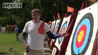 Могилёв. Турнир по стрельбе из лука.