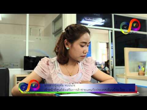 การค้าชายแดนไทย - ลาว ผ่านจุดผ่อนปรนบ้านฮวก พะเยา กับการแข่งขันในอาเซียน - สำนักข่าว Infinity News