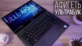 ОН нам ЗАШЕЛ! Утльтрабук Dell XPS 13 - 2018 года