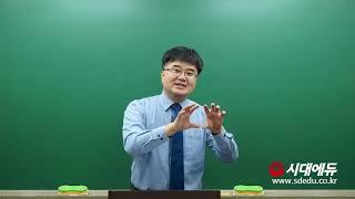시대에듀 독학사 3단계 이상심리학 기본이론 OT (김윤수T)