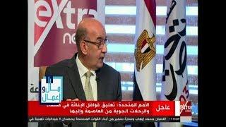 """مال وأعمال   رئيس صندوق """"تحيا مصر"""