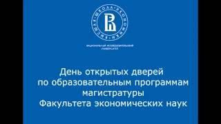 Подготовка к поступлению на Дне открытых дверей магистратуры факультета экономических наук