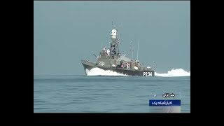 vuclip Iran made Missile boat dubbed Separ joint North Naval fleet, Caspian sea ناوچه موشك انداز سپر