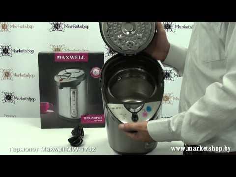 Чайник термос термопот MAXWELL