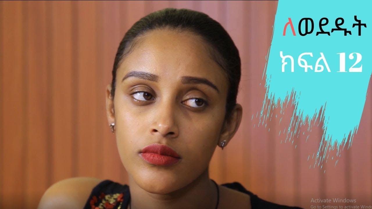 Lewededut ለወደዱት | Ethiopian drama Lewededut ክፍል 12