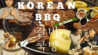 KOREAN BBQ (갈비): at home   AMWF Video