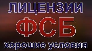 видео лицензия ФСТЭК цена