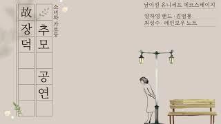 [하이라이트 영상] 소녀와 가로등-故장덕 추모공연