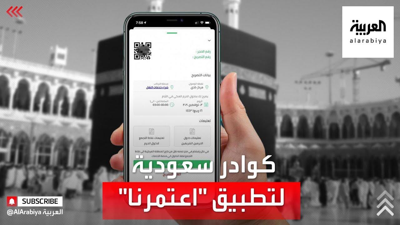 نشرة الرابعة | فريق سعودي لتشغيل وتطوير تطبيق اعتمرنا المخصص لتصاريح العمرة والزيارة  - نشر قبل 2 ساعة