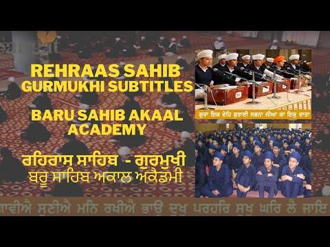 Rehraas Sahib with Gurmukhi Subtitles - Baru Sahib Akaal Academy