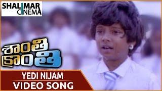 Shanthi kranthi movie || yedi nijam video song || nagarjuna, juhi chawla || shalimarcinema