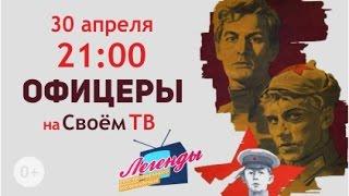 """Легенды отечественного кинематографа. О фильме """"Офицеры"""""""
