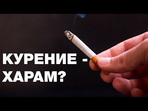 Является ли курение харамом? Спросите имама