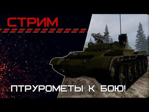 Armored Warfare. Птуромёты к бою.