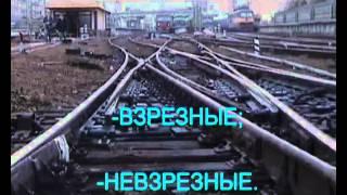 Стрелочный электропривод (учебный фильм)