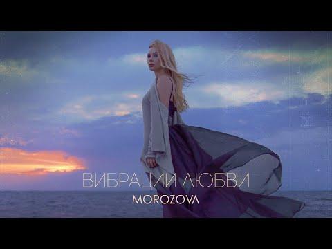 Смотреть клип Morozova - Вибрации Любви
