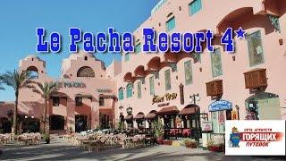 Le Pacha Resort 4 Египет Хургада Обзор египетских отелей, горящие туры в Египет(Обзор отеля Le Pacha Resort 4 Египет Хургада - какой пляж, кому понравится отдых в этом отеле. Купить горящие туры..., 2014-09-09T11:31:00.000Z)