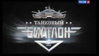 ТАНКОВЫЙ БИАТЛОН - РЕКЛАМА ПРОГРАММЫ - РОССИЯ 24
