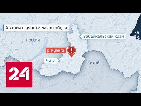 В Забайкалье автобус с пассажирами упал в реку - Россия 24