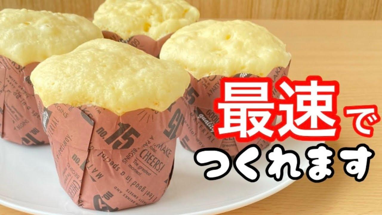 【レンジでたった1分】食べたい時すぐ作れる!ふわふわマフィンの作り方!ホットケーキミックスで簡単
