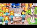 My play home قصة التوأم الأربعة ١٠ (عودة الصديقة المخادعة🤭!)