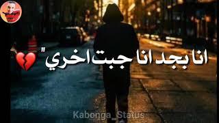 حالة واتس ✨ عالم تعبانه مخنوق منكم بامانه💯  ابو الشوق 👑(دنيا المراجيح)
