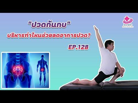 สอนวิธีบริหารแก้ปวดกระดูกก้นกบ   กายภาพง่ายๆกับบัณฑิต EP.128
