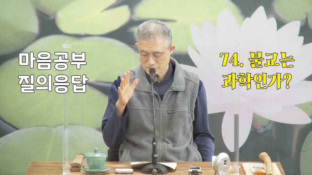 무심선원 마음공부 질의응답 = 74. 불교는 과학인가?