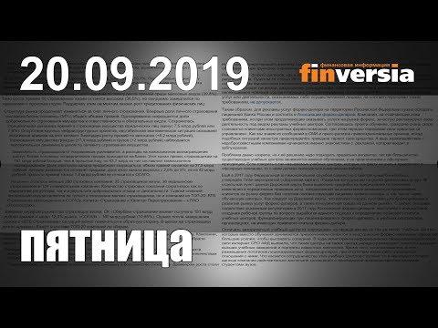 Новости экономики Финансовый прогноз (прогноз на сегодня) 20.09.2019